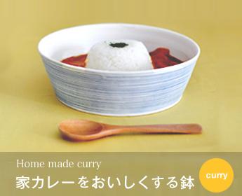 家カレーをおいしくする鉢